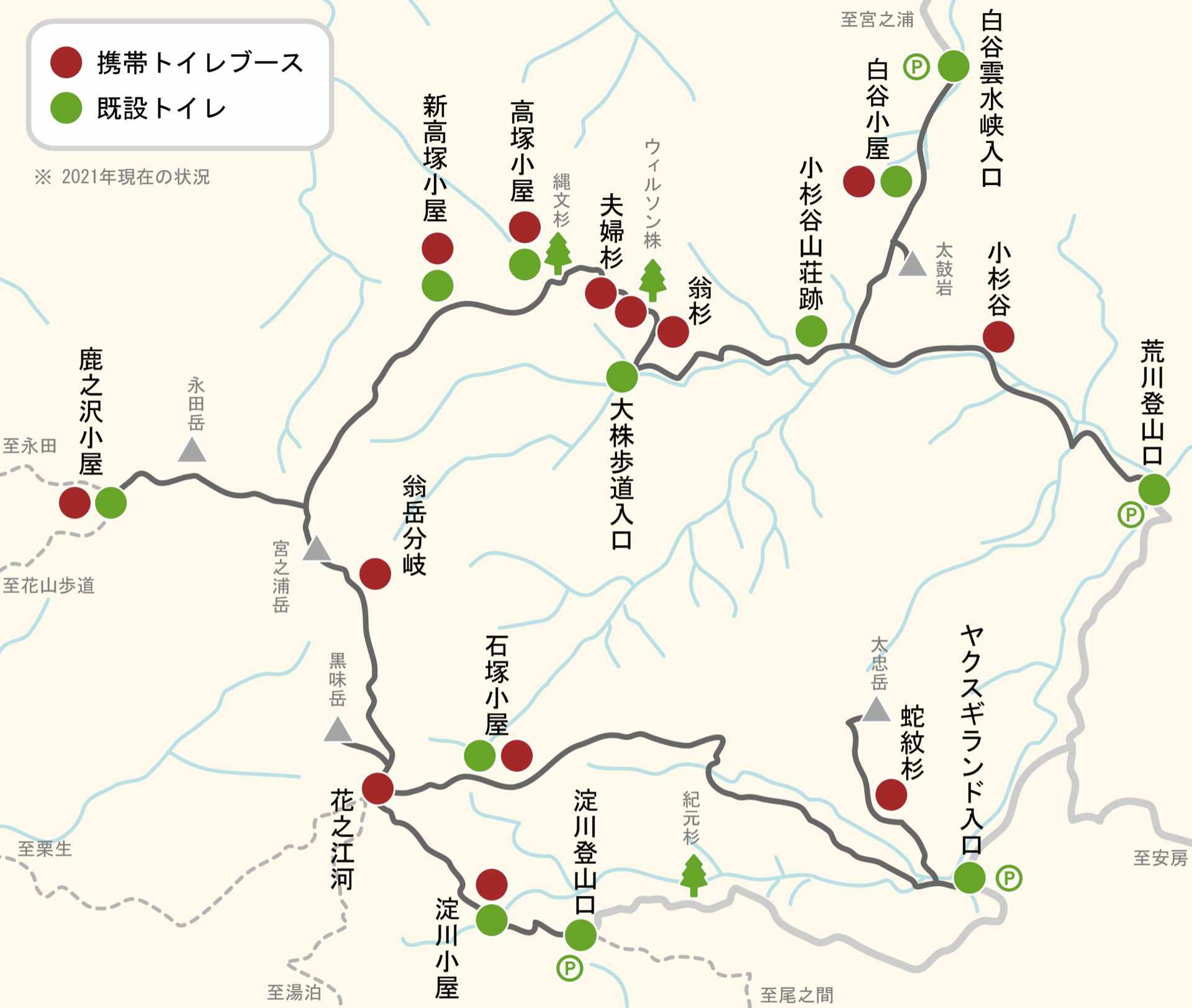 屋久島の山岳トイレマップ