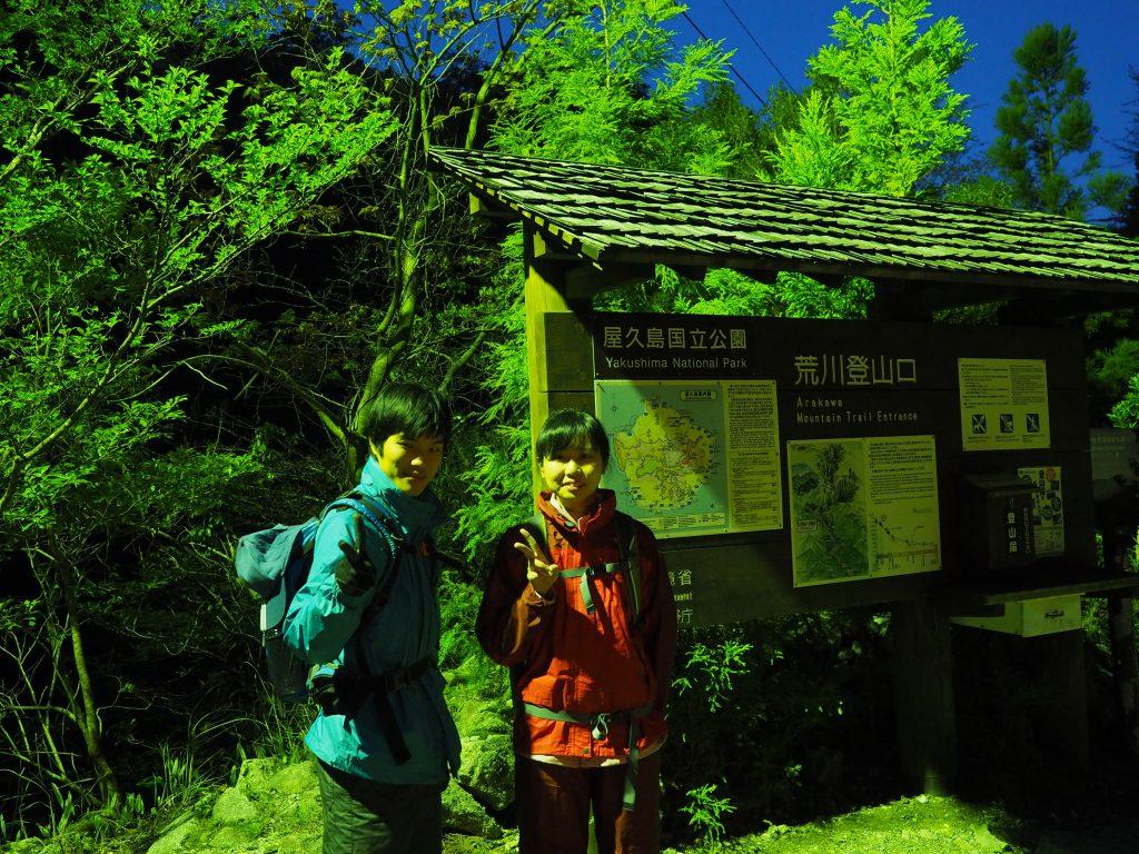 縄文杉コースの荒川登山口