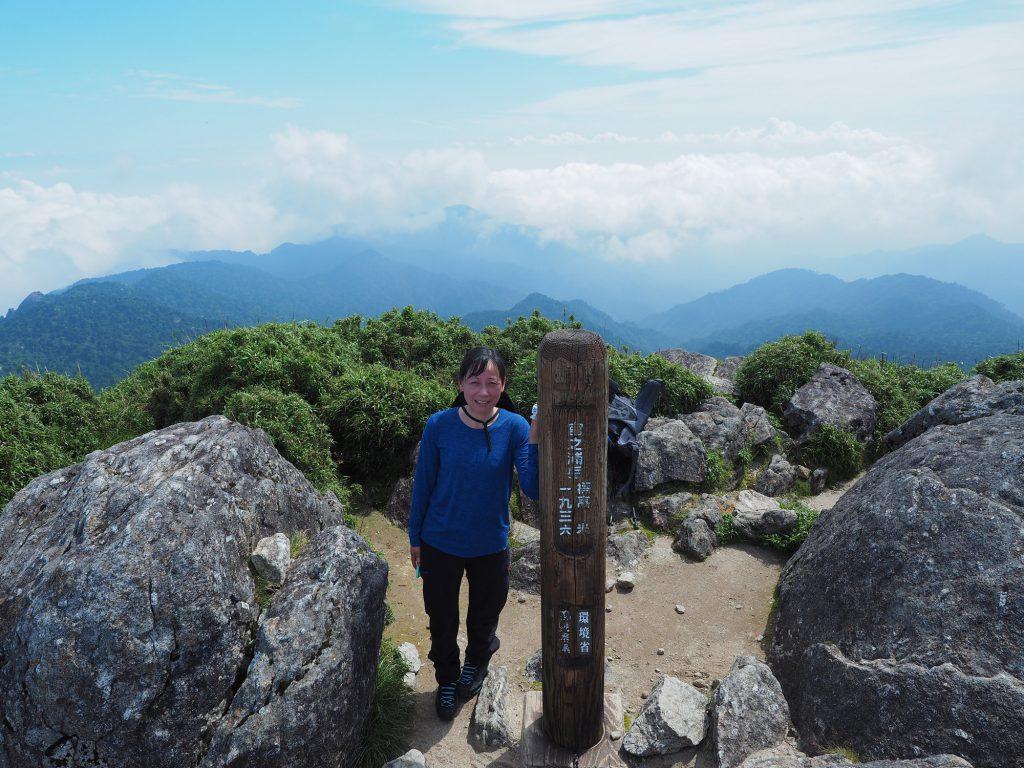 宮之浦岳山頂に到着