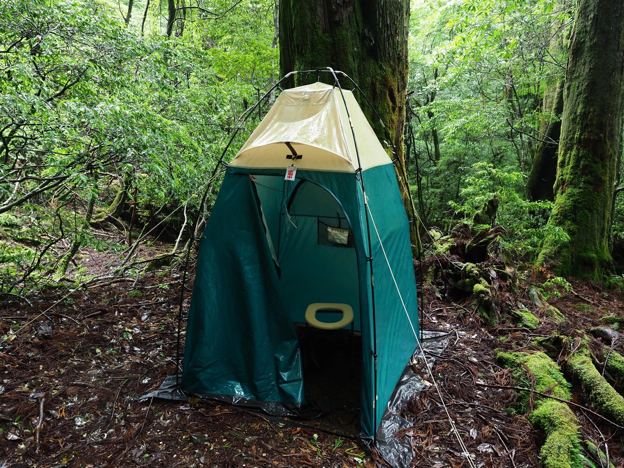 大王杉近く水場 携帯トイレブース